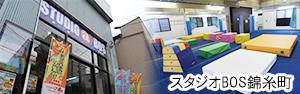 スタジオBOS錦糸町