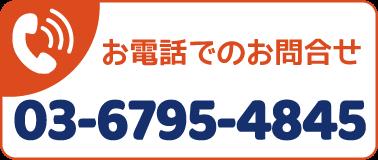 TEL 03-6795-4845